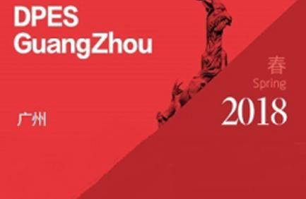 2018广州3月迪培思标识博览会